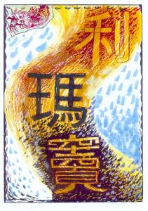 Li Madou in caratteri cinesi
